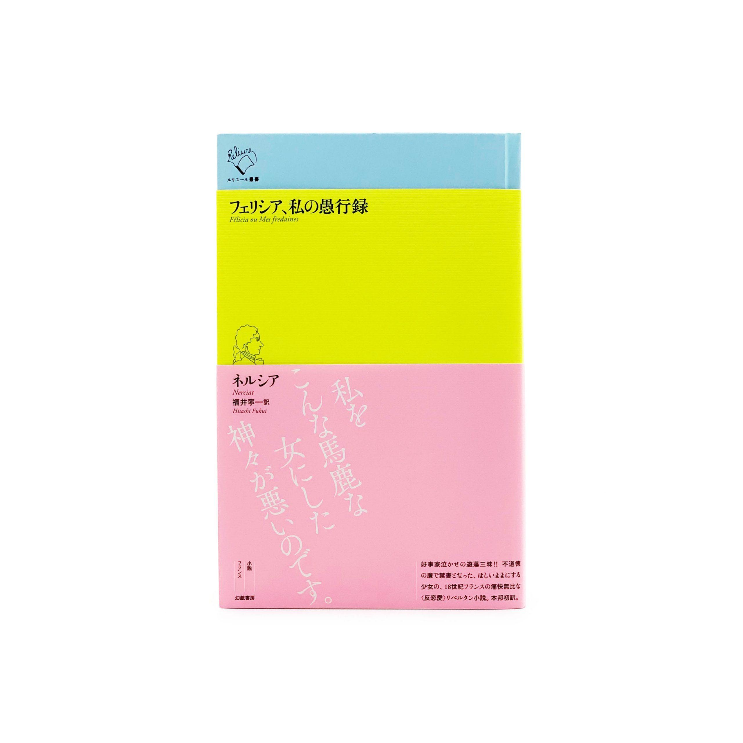 ルリユール叢書 颱風 | Gibbon